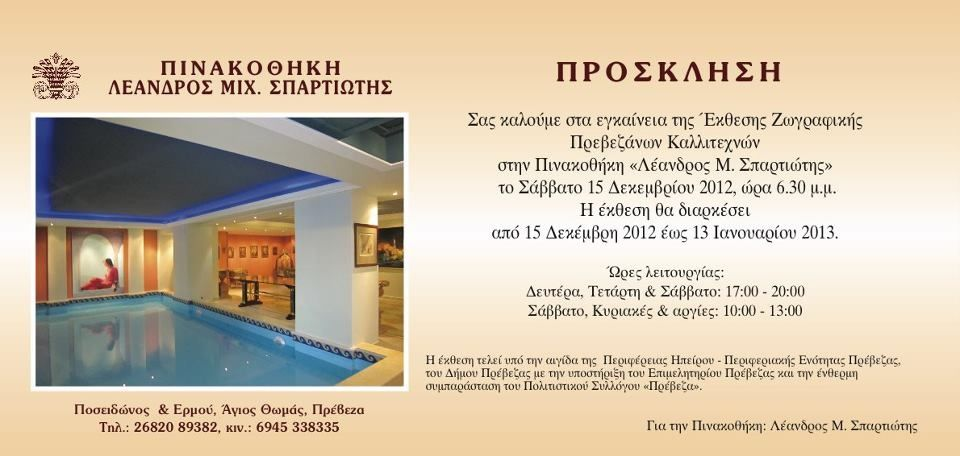 Team Exhibition 15/12/2012 - 13/1/2013, Gallery Leandros Spartiotis, Preveza, Greece