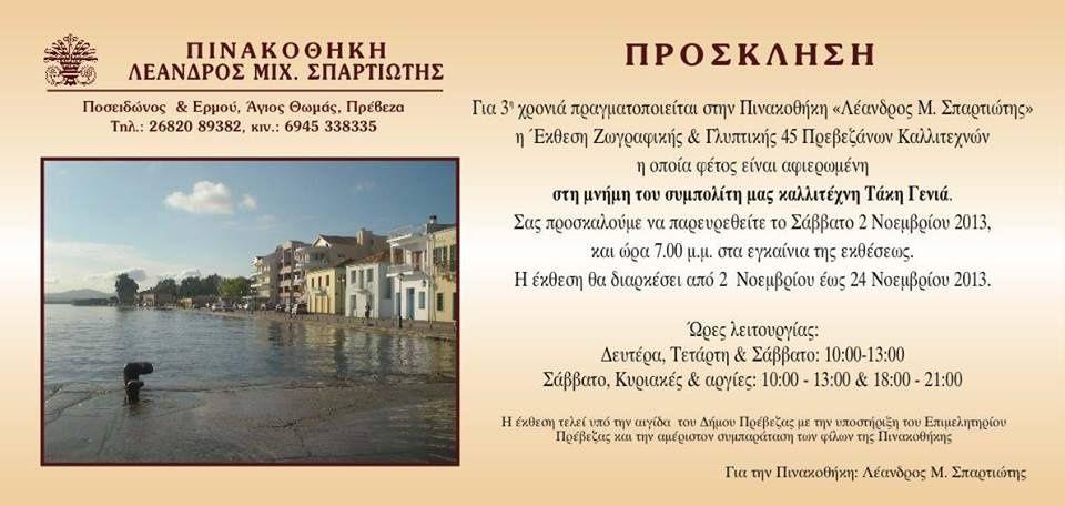 Team Exhibition 2/11/2013 - 24/11/2013, Gallery Leandros Spartiotis, Preveza, Greece
