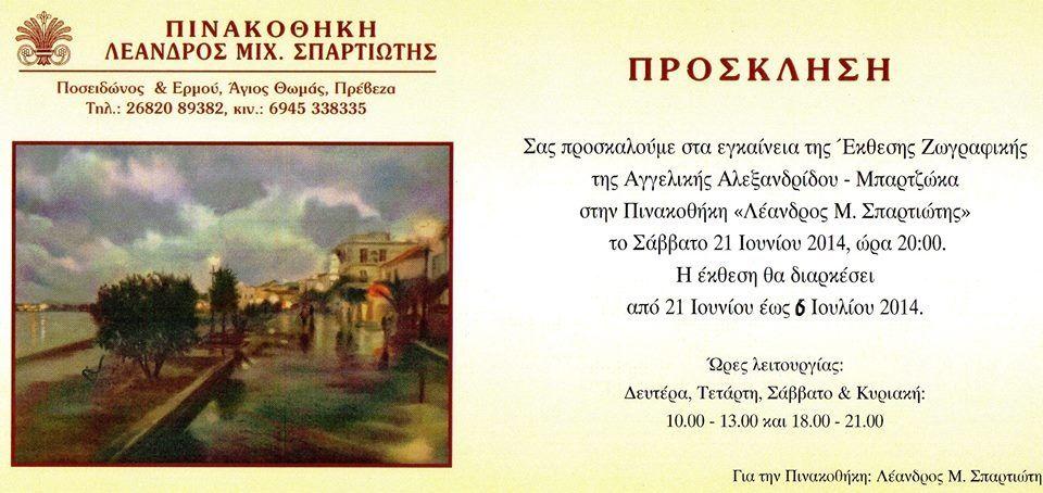 Exhibition 21/6/2014 - 6/7/2014, Gallery Leandros Spartiotis, Preveza, Greece